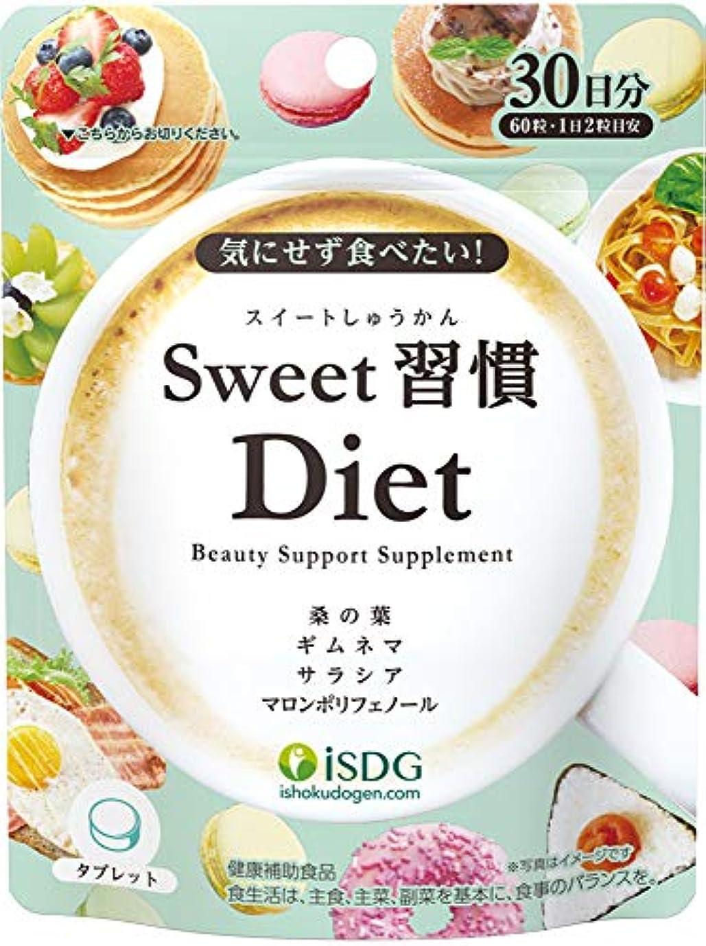 暴行フィットネス退屈なISDG 医食同源ドットコム Sweet習慣Diet サプリメント [ 桑の葉 ギムネマ サラシア マロンポリフェノール] 日本製 60粒 30日分