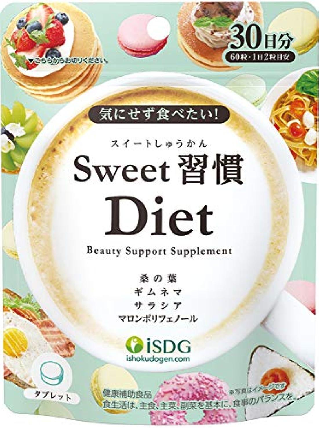 絶滅させる無視和解するISDG 医食同源ドットコム Sweet習慣Diet サプリメント [ 桑の葉 ギムネマ サラシア マロンポリフェノール] 日本製 60粒 30日分