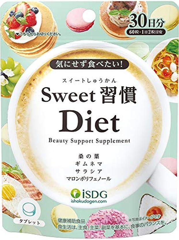 天の倍増浸したISDG 医食同源ドットコム Sweet習慣Diet サプリメント [ 桑の葉 ギムネマ サラシア マロンポリフェノール] 日本製 60粒 30日分