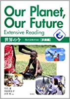 Our planet,our future extensive reading 多読編―世界の今ー豊かな未来のために