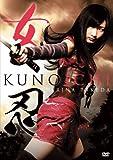 女忍 KUNOICHI <通常版>[DVD]