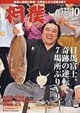 相撲 2017年 10 月号 [雑誌]