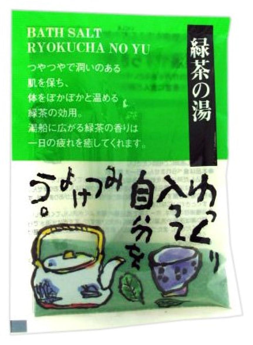 樫の木化学者ワックスヤマサキ 和漢の湯 やすらぎ便り 緑茶の湯