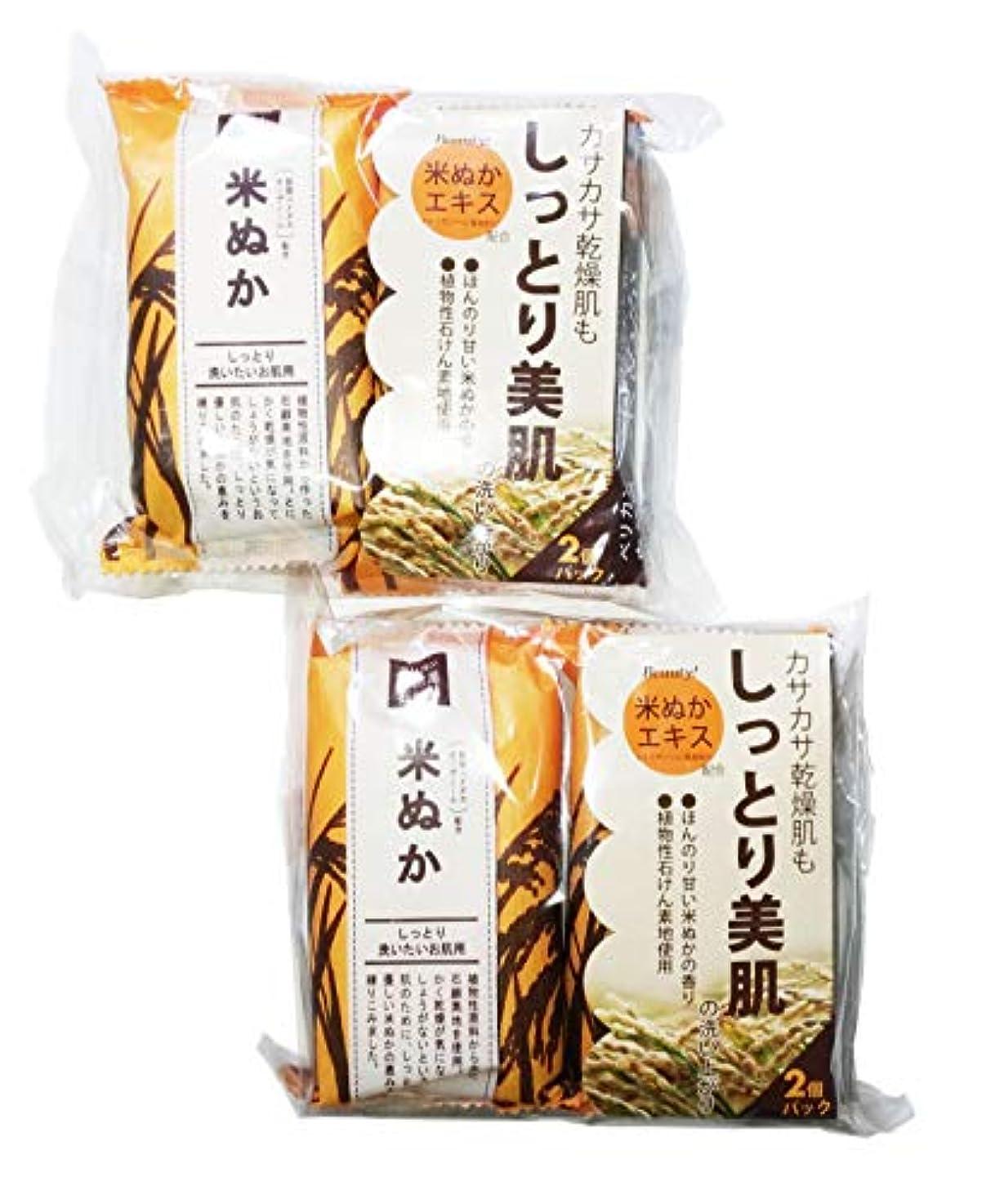どれでも爬虫類サイトペリカン石鹸 自然派石けん 米ぬか 100g (2個入×2袋セット)