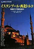 旅名人ブックス55 イスタンブール・西北トルコ(第3版)