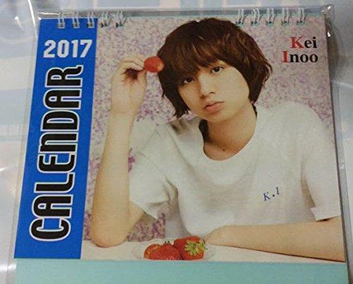 Hey!Say!JUMP 伊野尾慧 卓上カレンダー 2017