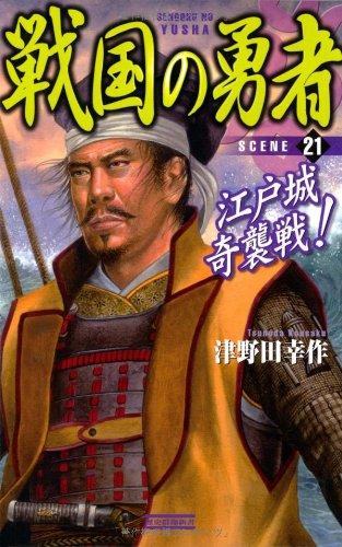 戦国の勇者〈21〉江戸城奇襲戦! (歴史群像新書)