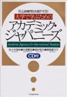 Academic Japanese for International Students