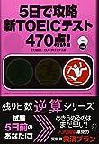 5日で攻略新TOEICテスト470点! (残り日数逆算シリーズ)