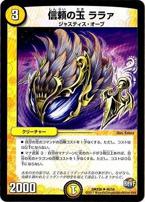 デュエルマスターズ/DMX-26/46/UC/信頼の玉 ララァ