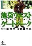 池袋ウエストゲートパーク 1 (秋田文庫 59-1)