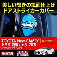 70系 新型カムリ カスタム アクセサリー CAMRY パーツ ドアストライカーカバー 用品 シルバー MCA1024716