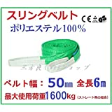 ベルトスリング 50mm巾 × 6m ポリエステルスリングベルト 246221-01