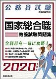 公務員試験 国家総合職 教養試験問題集 2020年度 (試験別問題集シリーズ1)