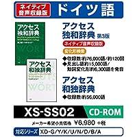 カシオ 電子辞書 追加コンテンツ CD-ROM版 アクセス ドイツ語 独和辞典第3版 アクセス和独辞典 XS-SS02