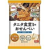 栗山米菓 タニタ食堂監修のおせんべい(黒ごま) 96g×12袋