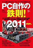 PC自作の鉄則! 2011 (日経BPパソコンベストムック)