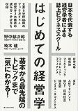 はじめての経営学—日本を代表する経営学者による誌上ビジネススクール