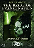フランケンシュタインの花嫁[DVD]