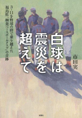 白球は震災を超えて 3.11を野球の絆で乗り越えた 福島県「楢葉ベースボールクラブ」の軌跡