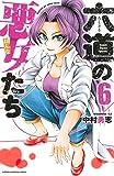 六道の悪女たち 6 (少年チャンピオン・コミックス)