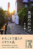 英語のおかげ (中経の文庫)