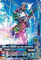 ガンバライジング/RT5-013 仮面ライダーウォズ フューチャーリングクイズ R