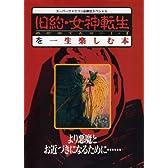 旧約・女神転生を一生楽しむ本 (スーパーファミコン必勝法スペシャル)