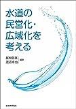 水道の民営化・広域化を考える