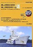 海上保安大学校 海上保安学校への道〈平成28年版〉