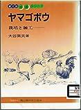 ヤマゴボウ—栽培と加工 (特産シリーズ (14))