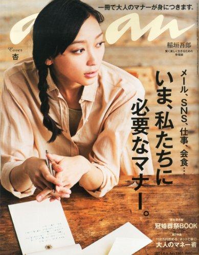 an・an (アン・アン) 2014年 6/4号 [雑誌]の詳細を見る