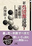 新・呉清源道場3 ~上達に直結する布石研究~ (囲碁人文庫シリーズ)