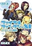 ファイナルファンタジーXI ぷりけつ行進曲 (BROS.COMICS EX)