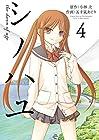 シノハユ the dawn of age 第4巻