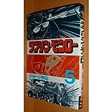 ラブリン・モンロー 5 (ヤングマガジンコミックス)