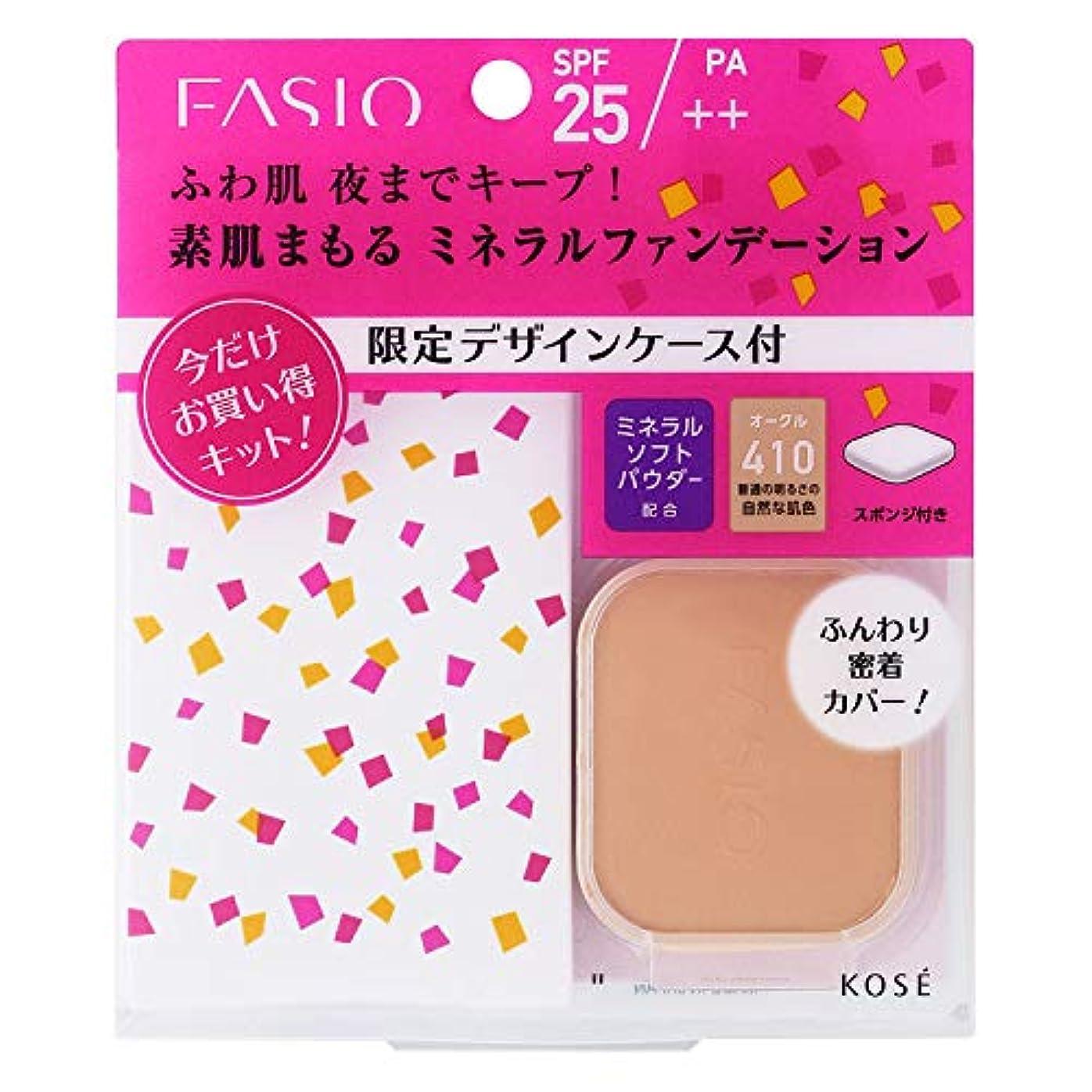 タンパク質額情熱的ファシオ ミネラル ファンデーション キット 2 410 オークル 普通の明るさの自然な肌色 9g