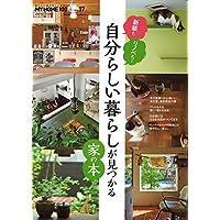 MY HOME 100選 VOL.17 (別冊住まいの設計)