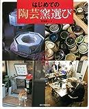【バーゲンブック】 はじめての陶芸窯選び