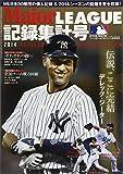 ベースボールマガジン増刊 MLB2014記録集計号 2014年 11月号 [雑誌]