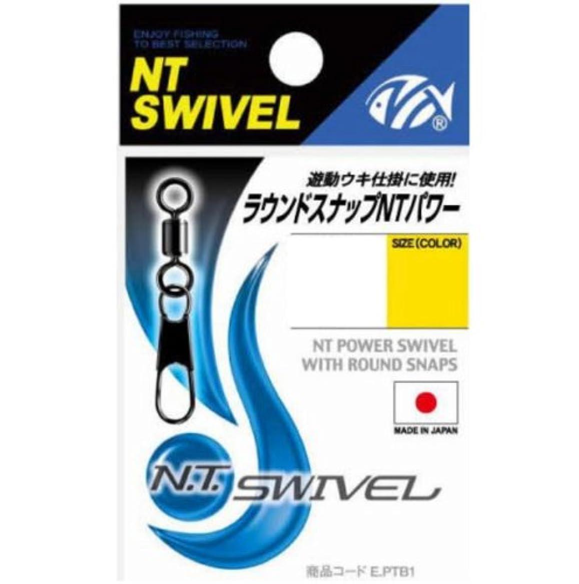 調和のとれたマイク先史時代のNTスイベル(N.T.SWIVEL) ラウンドスナップNTパワー クロ #8