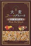 【国産大麦100%】 大麦グラノーラ 180g×6個セット