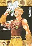 新装版 フォーチュン・クエスト (5) 大魔術教団の謎(上) 電撃文庫 (0693)
