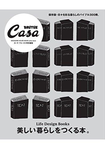 Casa BRUTUS特別編集 美しい暮らしをつくる本。(マガジンハウスムック CASA BRUTUS)