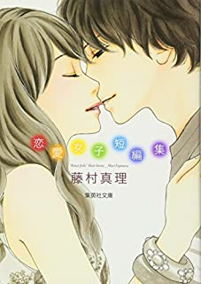 藤村真理 恋愛女子短編集 (集英社文庫 ふ 17-13)