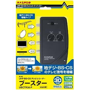 マスプロ電工 UHF・BS・CSテレビ・レコーダーブースター 30dB型 UBCTR30-P