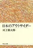 日本のアウトサイダー (中公文庫)