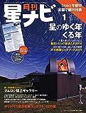 月刊星ナビ 2019年1月号