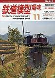 鉄道模型趣味 2017年 11 月号 [雑誌]