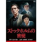 ストックホルムの密使[DVD]